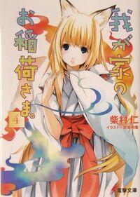 Light Novel Vol 4