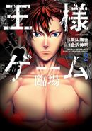 Ousama Game Rinjou vol 2