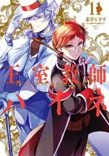Vol 11 cover jp