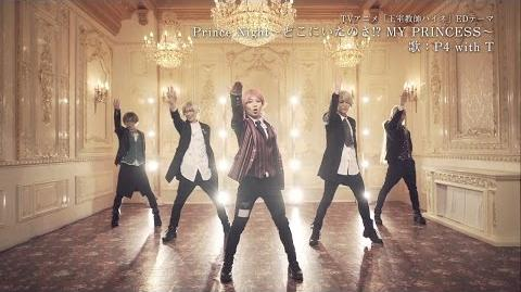 P4 with T TVアニメ「王室教師ハイネ」ED主題歌『Prince Night~どこにいたのさ!? MY PRINCESS~』(TV size)