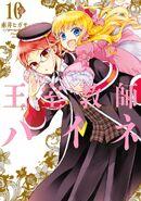 Vol 10 cover jp