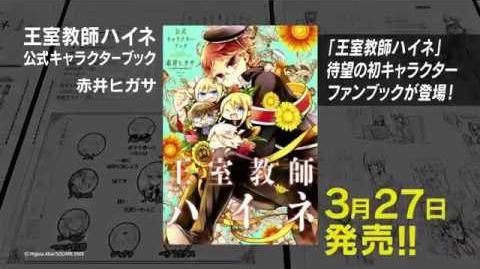 Gファンタジー「王室教師ハイネ」⑧巻CM