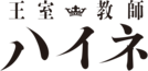 The Royal Tutor Wiki
