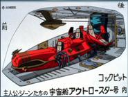 Outlaw Star Concept (Cockpit D)
