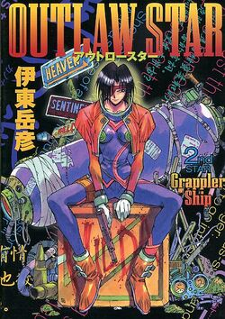 Outlaw Star (Vol 2)