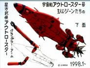 Outlaw Star Concept (Exterior A)
