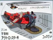 Outlaw Star Concept (Cockpit E)