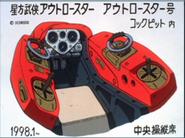 Outlaw Star Concept (Cockpit C)