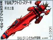 Outlaw Star Concept (Exterior B)