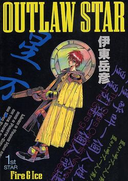 Outlaw Star (Vol 1)
