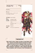 Overlord Character 26