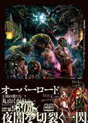 Overlord Volume 6 Alt