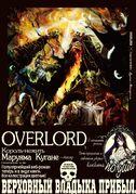 Overlord Volume 1 Alt
