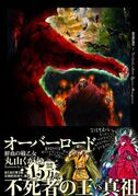 Overlord Volume 3 Alt