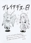 Entoma ^ Sizu