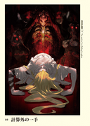 Overlord Volume 14 Chapter 1