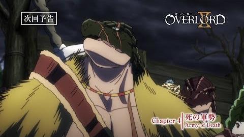 【オーバーロードⅡ】第4話予告「死の軍勢」《スペシャルver