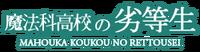 Mahouka Wiki