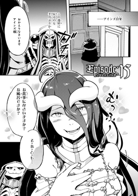 Overlord Manga Chapter 15