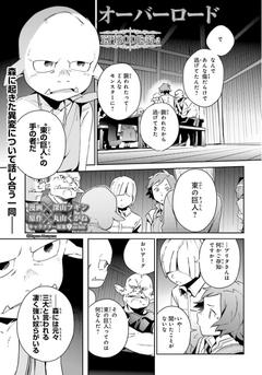 Overlord Manga Chapter 55.2