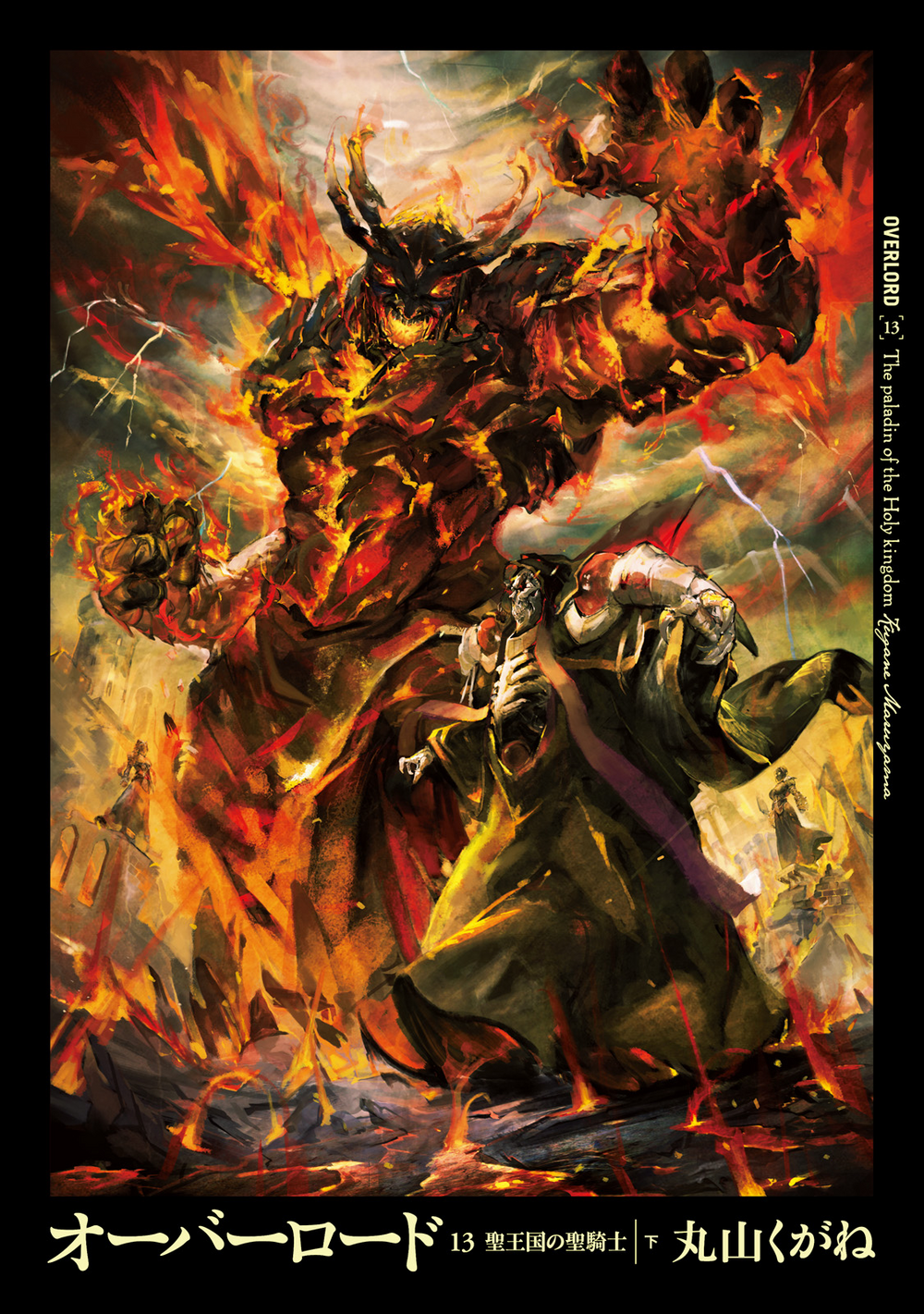 Overlord Volume 13 Discussion - Forums - MyAnimeList net