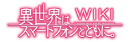 In Another World With My Smartphone Wiki-wordmark
