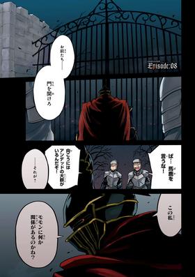 Overlord Manga Chapter 8