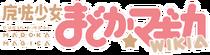 The Puella Magi Madoka Magica Wiki-wordmark