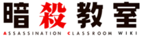 Assassination Classroom Wiki-wordmark