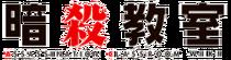 Assassination Classroom Wiki-wordmark