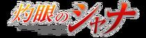 Shakugan no Shana Wiki-wordmark