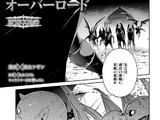 Overlord Manga Chapter 50