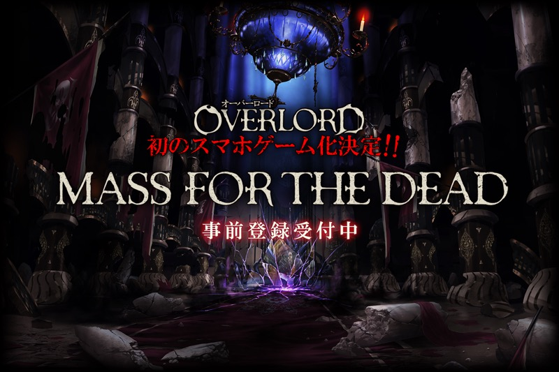 Mass for the Dead | Overlord Wiki | FANDOM powered by Wikia