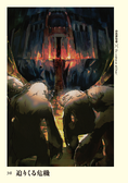 Overlord Volume 11 Chapter 3