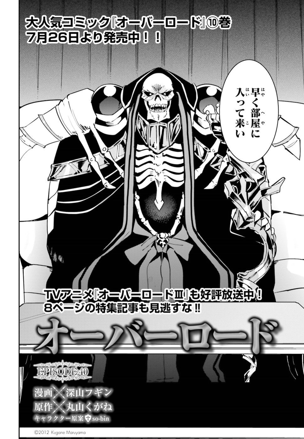 Overlord Manga