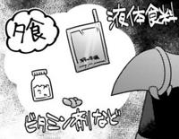 Vitamens and Liquid Foods (Oh!verlord Manga)