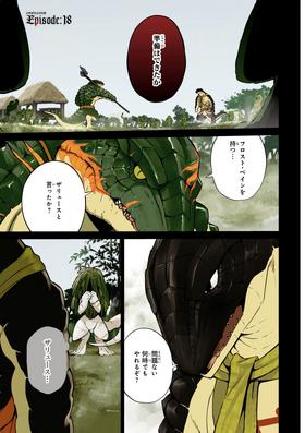 Overlord Manga Chapter 18