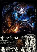 Overlord Volume 11 Alt