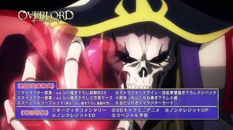 【オーバーロード】BD&DVD15秒CM(第1巻9月25日発売)