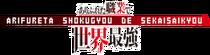 Arifureta Shokugyou De Sekaisaikyou Wiki-wordmark