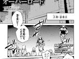 Overlord Manga Chapter 51