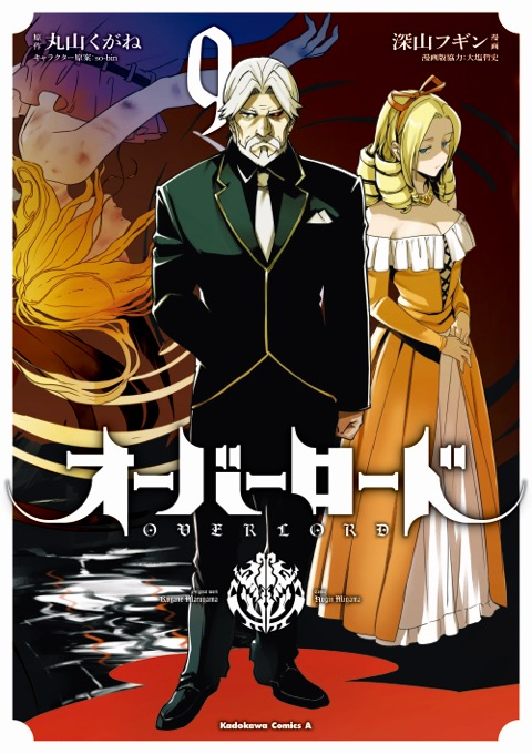 Overlord Manga Volume 09 | Overlord Wiki | FANDOM powered by Wikia
