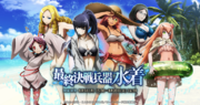 Ultimate Battle Swimsuit (Mass for the Dead)