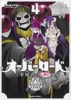 Overlord Fushisha no Oh! 4