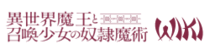 How Not to Summon a Demon Lord Wiki-wordmark