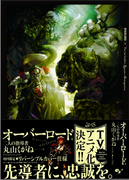 Overlord Volume 8 Alt