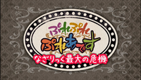 Pure Pure Pleiades OVA Episode 01