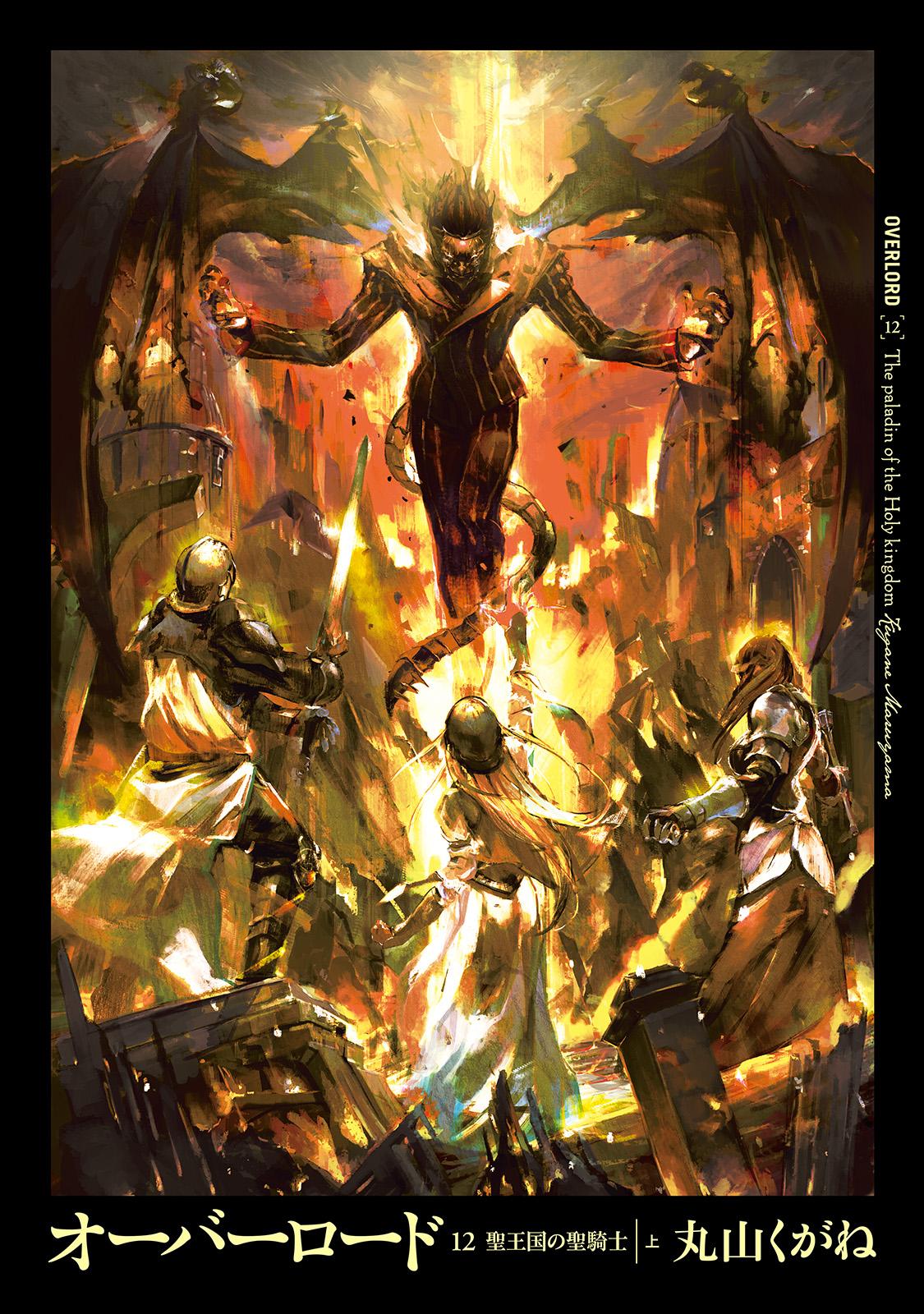 overlord anime wiki
