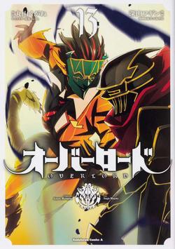 Overlord Manga Volume 13