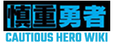 Cautious Hero Wiki-wordmark
